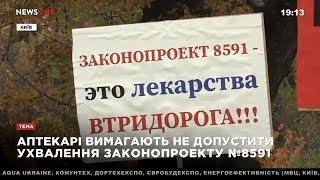Из-за закрытия аптек фармацевты станут безработными 05.11.18