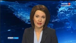 Вести-Томск, выпуск 14:40