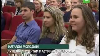 Депутаты ЗС вручили премии отличившимся студентам и аспирантам