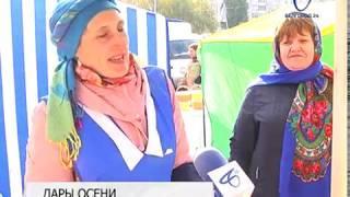 """В Белгород привезли """"Дары осени"""""""