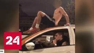 В Москве задержали подростка, станцевавшего на капоте каршеринговой машины - Россия 24