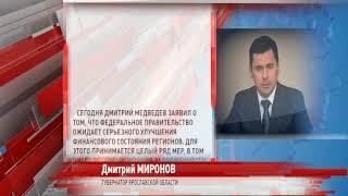 Делегация от Ярославской области на форуме в Сочи продолжает работу: заключены новые соглашения