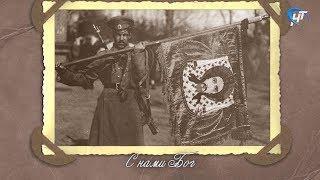 Новгородский фотоальбом. С нами Бог