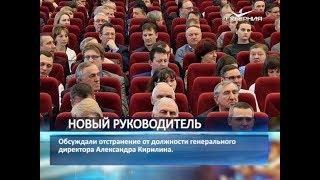 """Исполнять обязанности директора РКЦ """"Прогресс"""" будет Равиль Ахметов"""