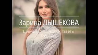 Зарина ДЫШЕКОВА,