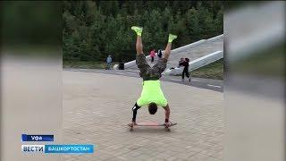 На скейтборде на руках прокатился житель Уфы