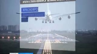 Завершился второй этап конкурса «Великие имена России»