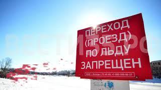 Вологда готовится к паводку: спасатели пилят лёд