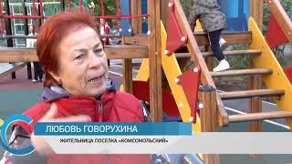 В поселке Комсомольский торжественно открыли новые детские и спортивные площадки