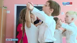 В Прикамье будут развивать инклюзивное образование
