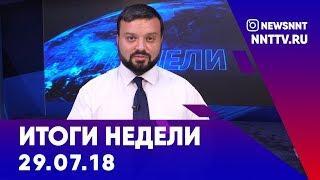Итоги недели на ННТ 29.07.2018 г