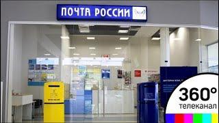 """Почтовое отделение нового формата появилось в """"Москва Сити"""""""