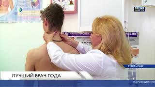 Лучший врач года: Ирина Бойко