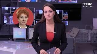 Новое правительство (Красноярский край)