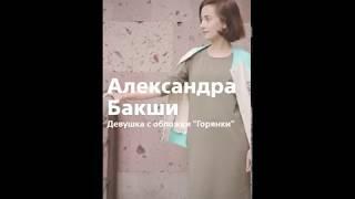 Александра Бакши