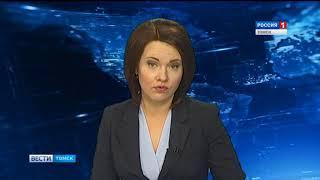 Вести-Томск, выпуск 20:45 от 30.05.2018