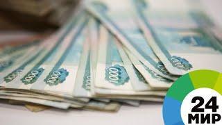 В России бюджетники с 1 мая будут получать больше - МИР 24