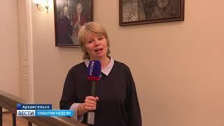 В Архангельске назвали имена лауреатов Ломоносовской премии