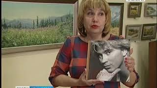 В Красноярске издана книга о жизни Дмитрия Хворостовского
