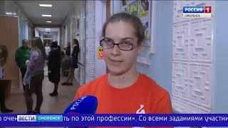 В Смоленске стартовал региональный этап национального чемпионата «Абилимпикс»
