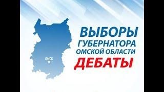 Трансляция: теледебаты с участием кандидатов на пост губернатора Омской области. Начало в 20:05