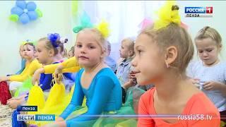 В Пензе открыли детский сад на улице Зеленодольской