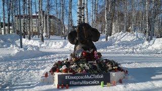 По всему округу югорчане вышли на митинги в память о погибших в Кемерове