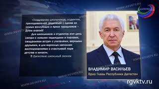 Владимир Васильев поздравил жителей Дагестана  с Днем знаний
