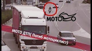MOTO ДТП( Погиб мотоциклист)