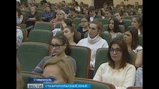 Школьникам Ставрополья помогут в трудных ситуациях