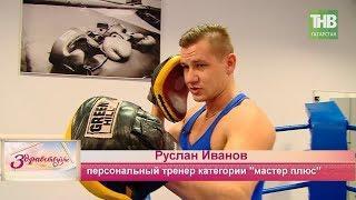 Лейла Латыпова в форме. Бокс. Здравствуйте - ТНВ