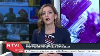Голодовка Олега Сенцова, кража данных ЦРУ и закон о контрсанкциях. Ньюзток RTVI