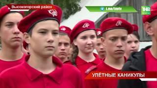 В Куркачах открылась летняя смена лагеря юных парашютистов - ТНВ