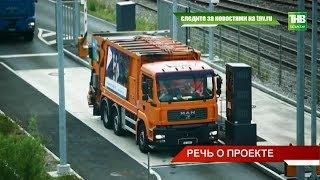 Общественные слушания по мусоросжигательному заводу пройдут в конце мая - начале июня. ТНВ