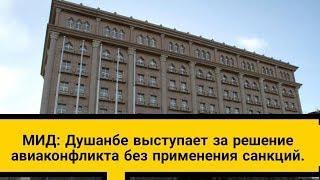 МИД : Душанбе выступает за решение авиаконфликта без применения санкций