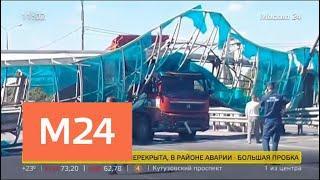На Ярославском шоссе рухнул мост - Москва 24
