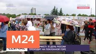 Москвичи поделились впечатлениями от празднования Дня России в Парке Горького - Москва 24