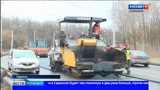 В Саранске отремонтируют дороги на 800 миллионов рублей