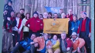Туристический клуб «Пенза» отметил 60-летие