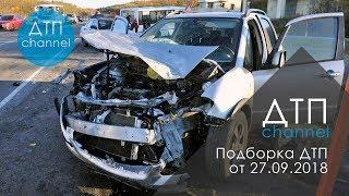 Подборка ДТП за 27.09.2018 год