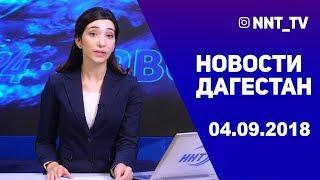 Новости Дагестан за 04.09.2018 год