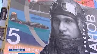 Фасад пятиэтажки украсил портрет героя Советского Союза Ивана Шаманова