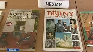 Выставка в Рыбинске исследует школьные учебники истории о Второй мировой войне
