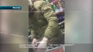 В Москве мужчина, вооруженный немецким автоматом, устроил стрельбу в магазине