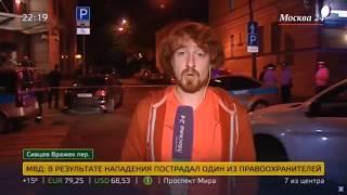 Стрельба в центре Москвы улица Сивцев Вражек: ранен полицейский и нападавший