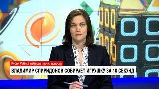 НОВОСТИ. Обзор за неделю от 28.07.2018 с Ольгой Поповой. Часть 2