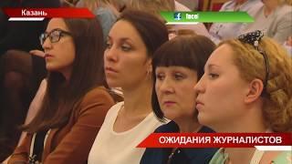 Форум СМИ: ожидания журналистов -  ТНВ