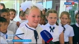 В селе Цветное Володарского района торжественно открыли школу после капремонта