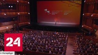 В Санкт-Петербурге открылся международный культурный форум - Россия 24