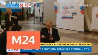 Путин проголосовал на выборах президента в здании РАН на Ленинском проспекте - Москва 24